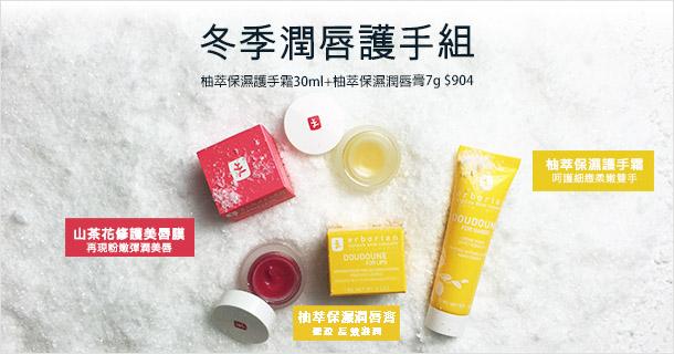 冬季柚萃潤唇護手組$904